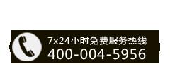 400免费热线